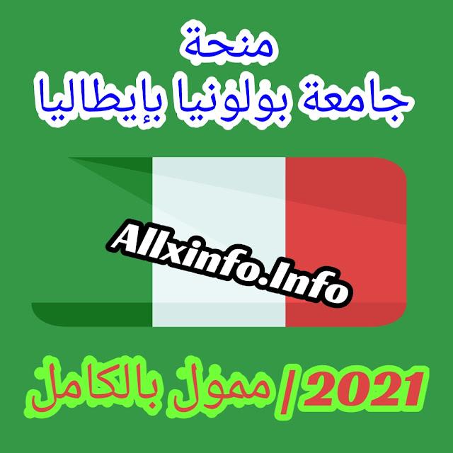 منحة جامعة بولونيا بإيطاليا 2021 | ممول بالكامل