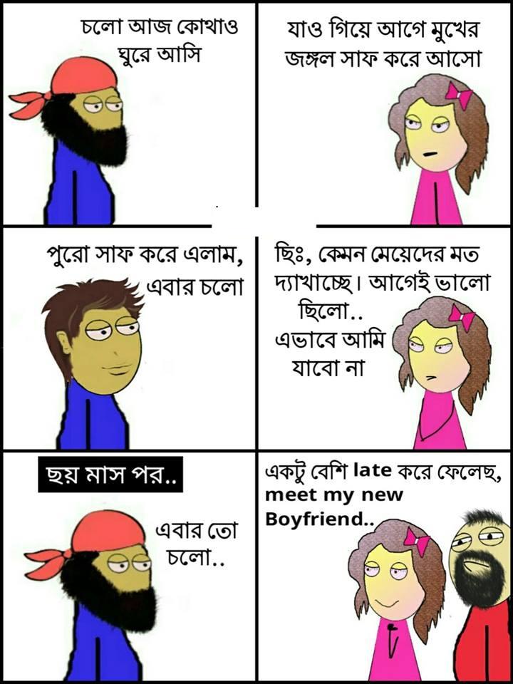 Bangla Funny Jokes Bangla Jokes Bengali Jokes Hasir Koutuk