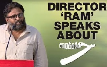 Director Ram shares secrets of Mysskin | Savarakathi Audio Launch