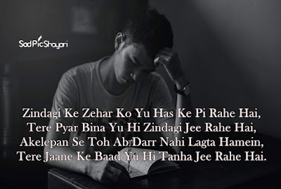 breakup sad shayari english