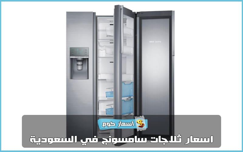 اسعار ثلاجات سامسونج في السعودية 2020 بجميع احجامها