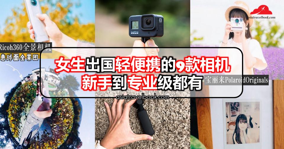 日本买拍立得便宜吗_Asia Travel Book: 女生出国轻便携的9款相机,新手到专业级都有!