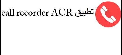 تطبيق Call Recorder ACR