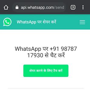 Whatsaap number kaise jode bina number save kare
