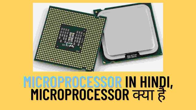 Microprocessor in Hindi, Microprocessor क्या है - Computer