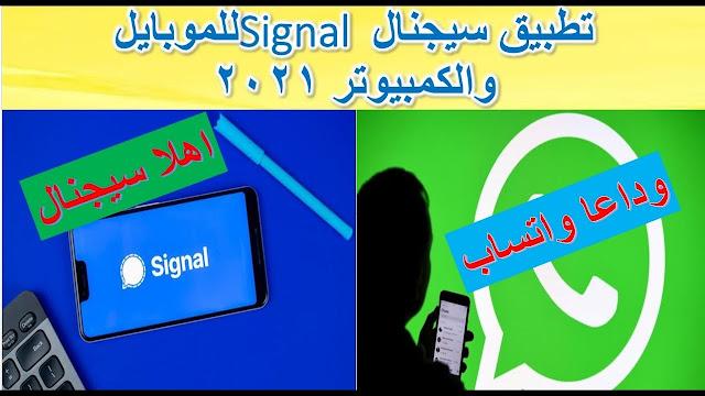 تنزيل تطبيق Signal أفضل بديل للواتس أب للأندرويد مجانا