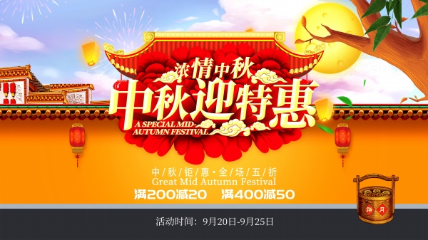Mid-Autumn Festival Special PS Poster free psd
