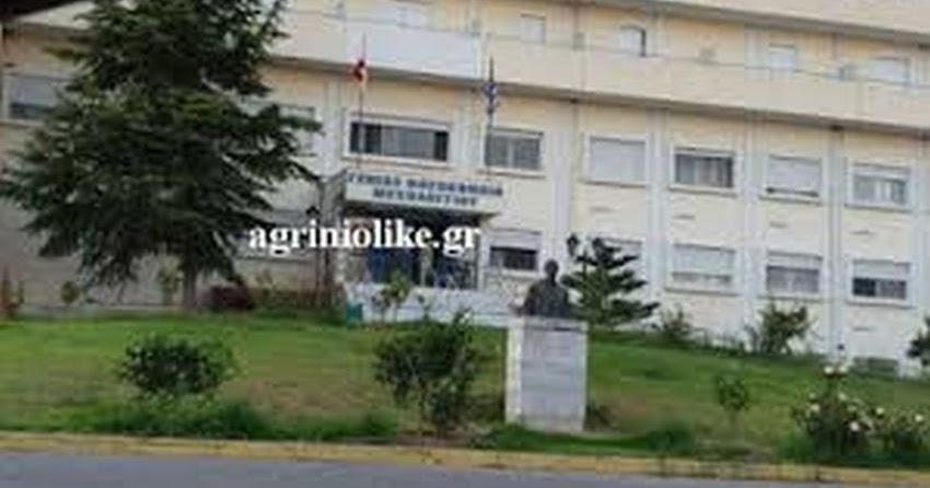 6 προσλήψεις στο νοσοκομείο Μεσολογγίου | Νέα από το Αγρίνιο και ...
