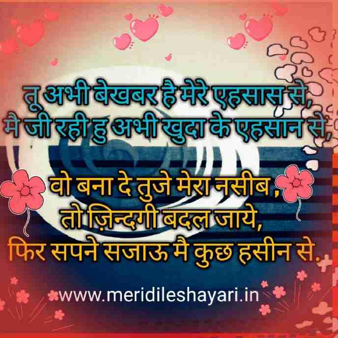 Ehsaas shayari in hindi,rishton ka ehsaas shayari in hindi 140,ehsaas shayari in hindi font,me or mere ehsaas shayari in hindi,pyar ka ehsaas shayari in hindi,me aur mere ehsaas shayari in hindi,ehsaas shayari in hindi image,