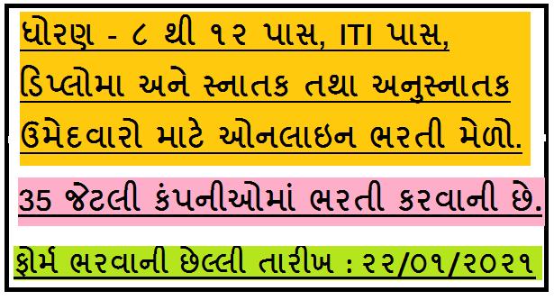 Online Bharati Melo Rajkot | STD. 8 to 12 Pass | ITI | Diploma | Graduation