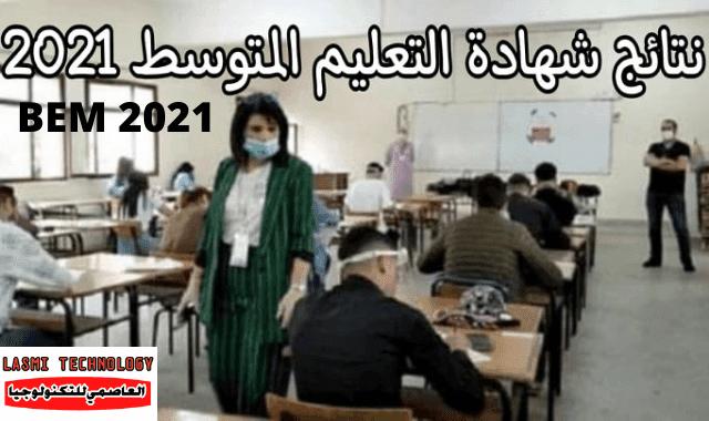 شهادة التعليم المتوسط 2021 .. bem.onec.dz