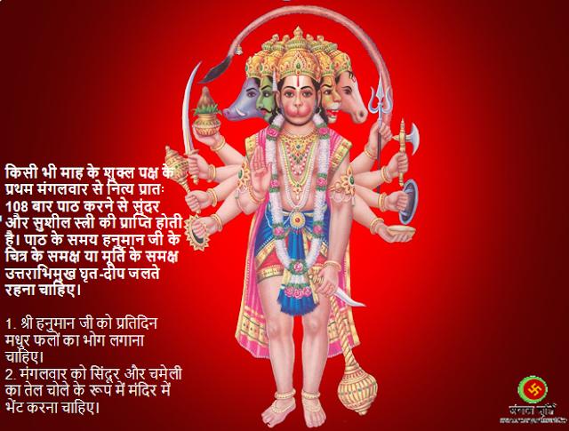 Hanumaan ji, shaadi, jeevansaathi, kaise ho shaadi, sushil kanya, how to get married, hanuman ji ki pooja