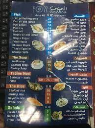 مطعم الحوت