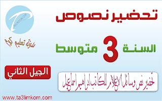 تحضير نص وسائل الاعلام للكاتب ابراهيم اسماعيل في اللغة العربية للسنة الثالثة 3 متوسط الجيل الثاني