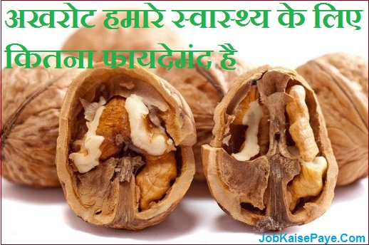How beneficial is walnuts to our health