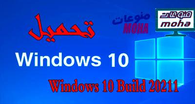 تحميل windows 10 build 20211, Windows 10 Ultimate 64-bit ISO Download, Download Windows 10 20H1 ISO, Windows 10 Pro 64 bit free download, Microsoft windows 10 pro insider preview download, Download Windows 10 19H1, Windows 10 19H2 ISO, Windows 10.1 download, Offline Windows 10 update 64-bit,