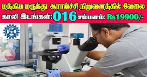 CDRI Recruitment 2021 16 Junior Secretariat Assistant Posts