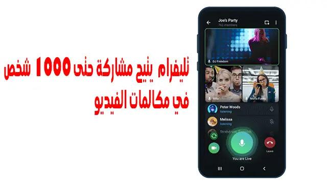 Telegram يتيح مشاركة حتى 1000 شخص في مكالمات الفيديو