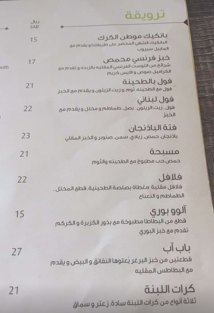 منيو وفروع مطعم موطن الكرك