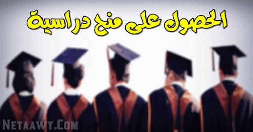 أفضل 5 مواقع للبحث عن منح دراسية مجانية حول العالم