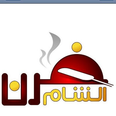 أسعار منيو و رقم عنوان فروع مطعم فرن الشام Furn Al Sham
