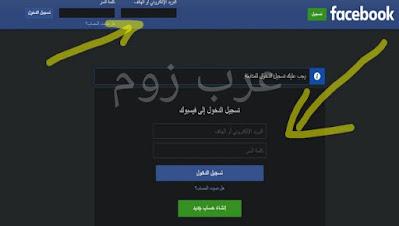 طريقة معرفة اسم صاحب الصورة على فيس بوك بسهولة