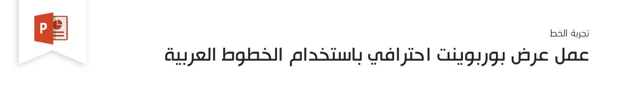 تحميل خطوط عربية لبرنامج بوربوينت