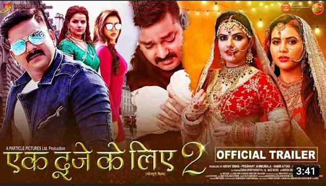EK Duje Ke Liye 2 Bhojpuri Movie Download Full Hd