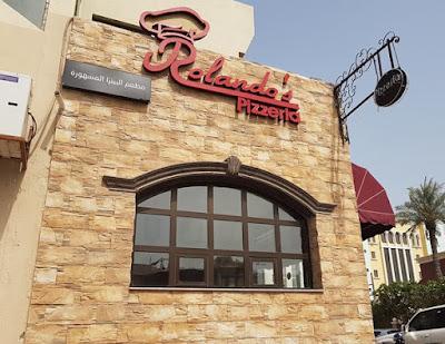 مطعم رونالدوز بيتزا الخبر | المنيو ورقم الهاتف والعنوان