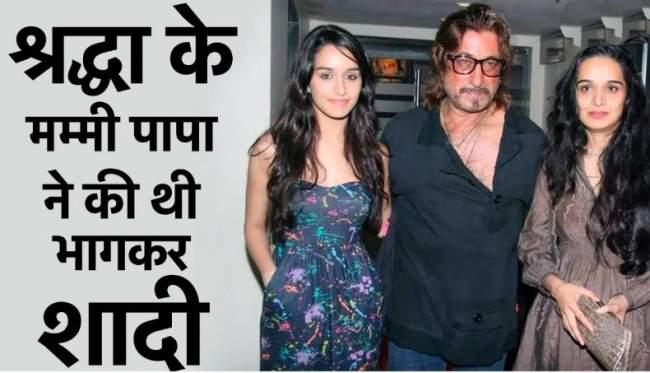 Shraddha-Kapoor-parents-got-married-and-ran-away