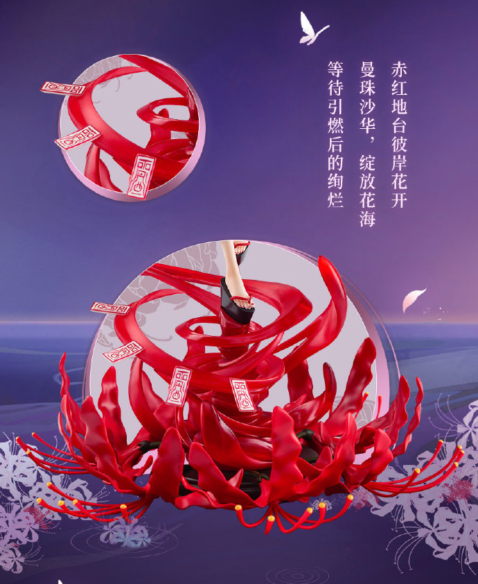 Onmyoji Higanbana NetEase