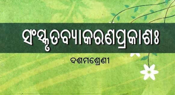 Sanskruta Byakarana Prakasah Odisha Class X 2018-19 Sanskrit Grammar Free PDF eBook