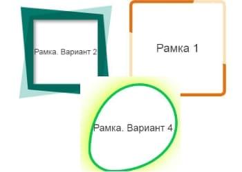 анимированные рамки