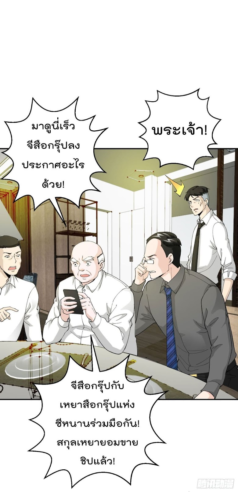The Legend God King in The City - หน้า 8