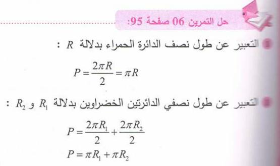 حل تمرين 6 صفحة 95 رياضيات للسنة الأولى متوسط الجيل الثاني