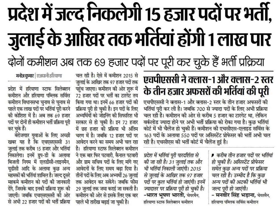 Haryana Jobs News : 15000 पदों पर भर्ती जल्द