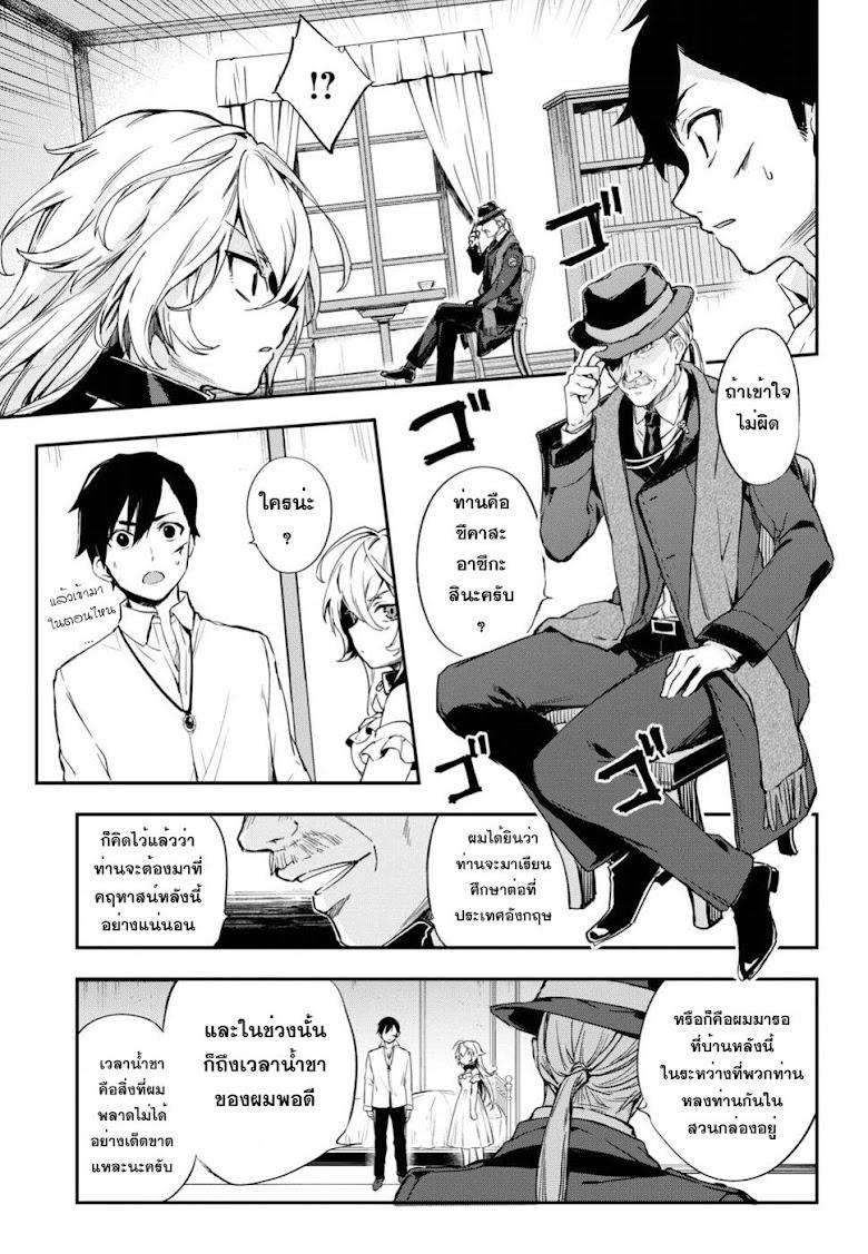 Bestia - หน้า 62