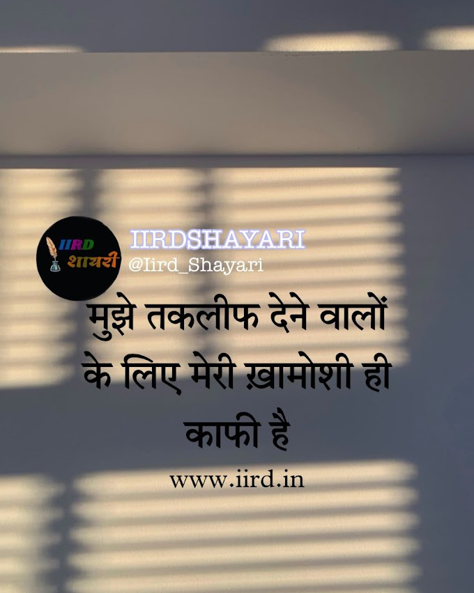 [120+] Baat Nahi Karne ki Shayari in Hindi-2021
