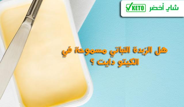 هل الزبدة النباتية مسموحة في الكيتو دايت ؟