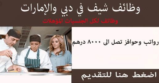 وظائف طباخين في الامارات