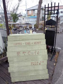 藝やCafe