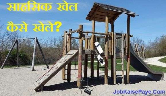 How to play adventure game in Hindi