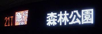 東京メトロ副都心線 急行 森林公園行き1 東急5050系前面