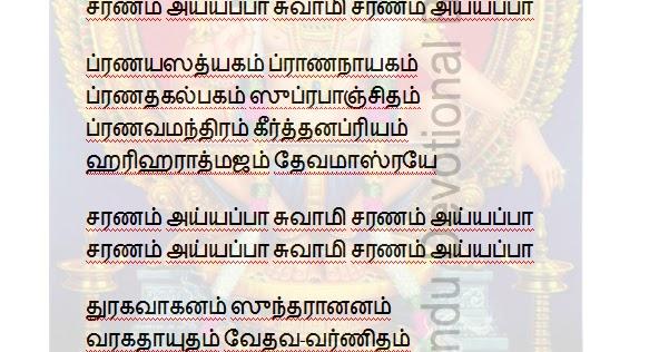 Harivarasanam Lyrics Tamil Language | Hindu Devotional Blog