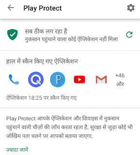 Android को हैंग होने से कैसे रोके, एंड्रॉयड फोन से वायरस हटाए, मोबाइल फोन की सुरक्षा करें, मोबाइल डिवाइस को बार-बार स्कैन करें, एप्लीकेशन के खतरे को पहचाने, एंड्राइड की सुरक्षा करें, एंड्राइड से मेल्यवर हटाए