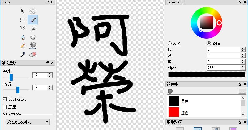 Pencil 0.6.2 免安裝中文版 - 傳統2D動畫製作軟體 - 阿榮福利味 - 免費軟體下載