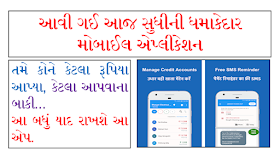 Download Khata Book application Android Application