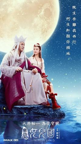 Tây Du Ký 3 : Nữ Nhi Quốc - The Monkey King 3: Kingdom of Women