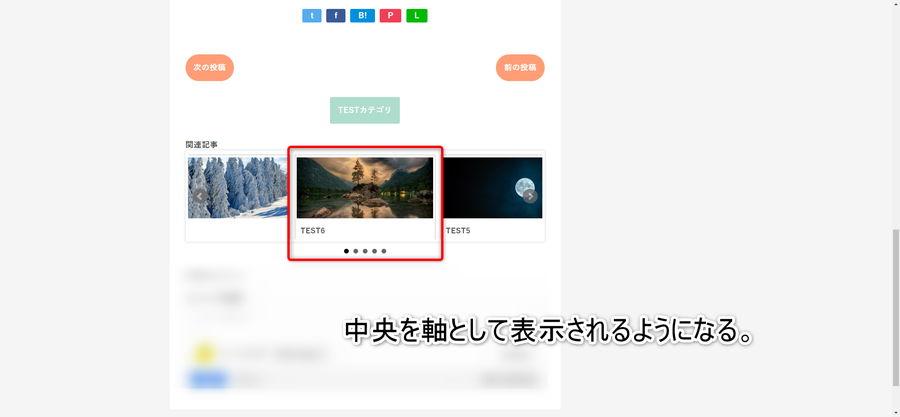 QooQ関連記事スライド表示実装イメージ_中心を軸に表示される
