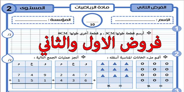 جميع فروض المرحلة الثانية المستوى الأول 2019 - عمر السرحاني - مومني أشرف